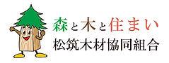 松筑木協ロゴ2.jpg