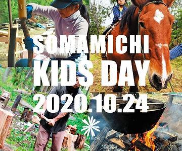 somamichi-kidsday2020.jpg