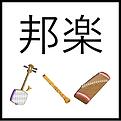 イメージ画像 邦楽部.png