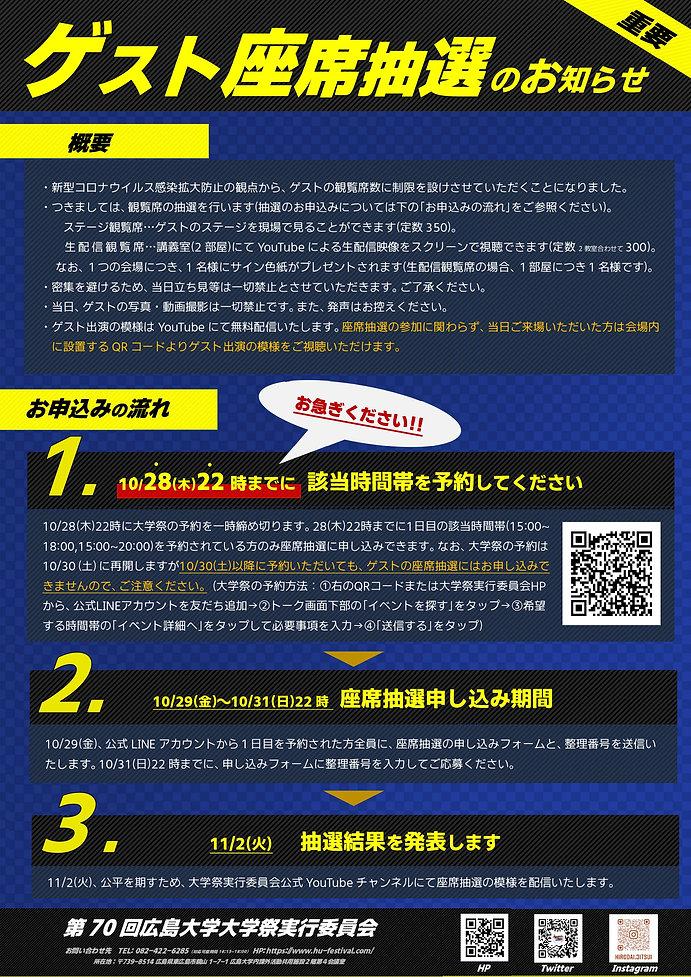 ゲストポスター ゲスト無し版_page-0001.jpg