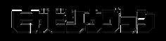 higabisouplan_logo.png