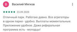 Отзыв Василия М.