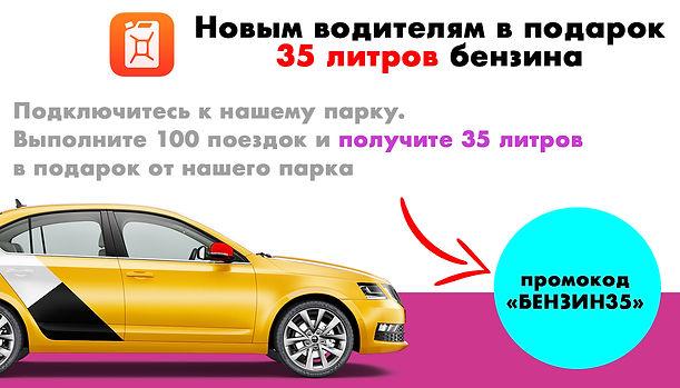 бензин35.jpg