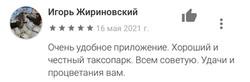 Отзыв Игоря Ж.