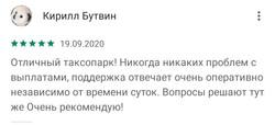 Отзыв Кирилла Б.