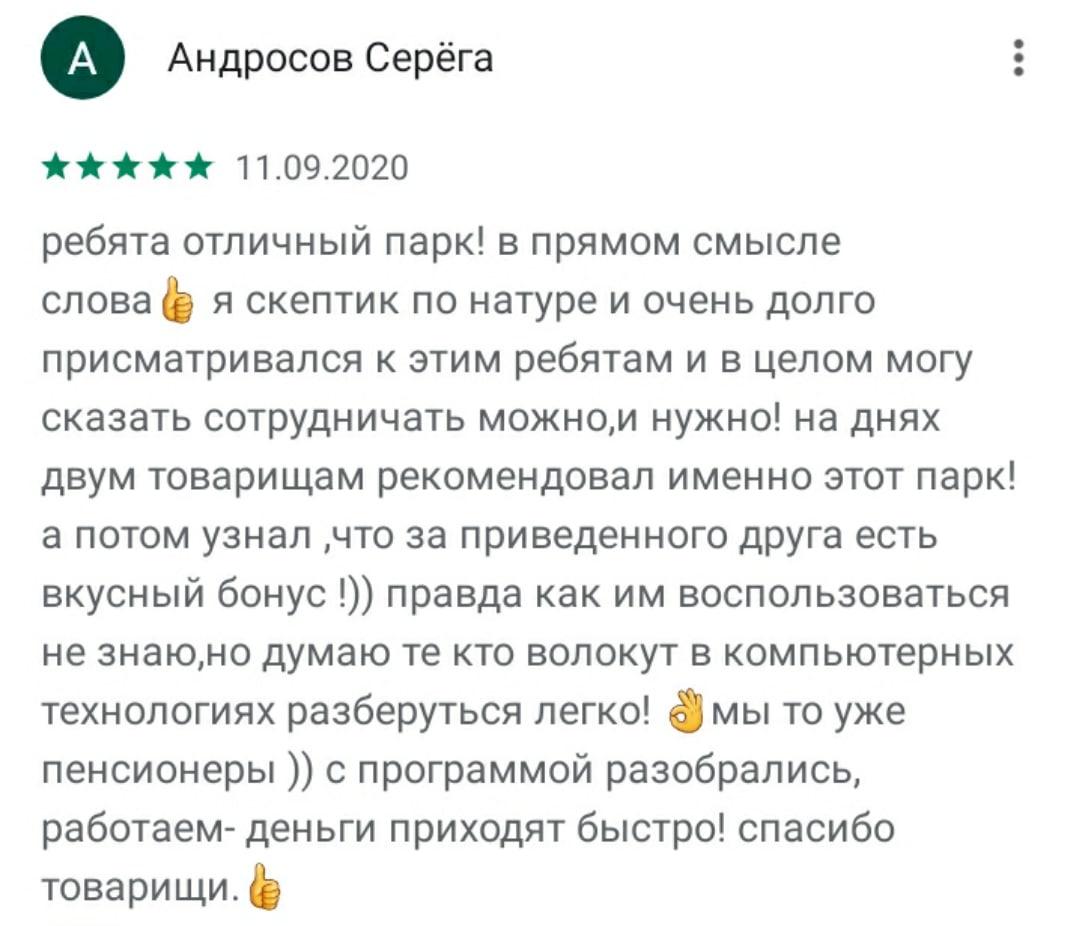 Отзыв Сергея А.