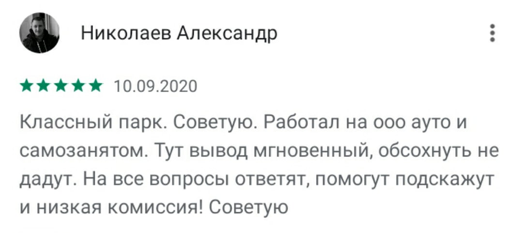Отзыв Александра Н.