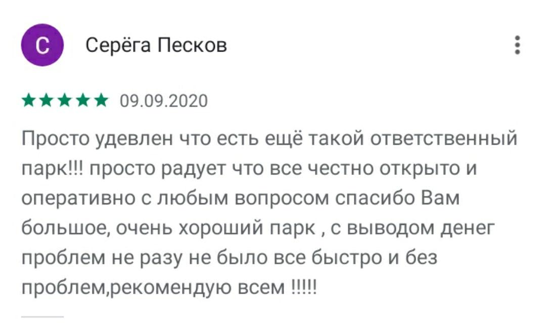 Отзыв Сергея П.
