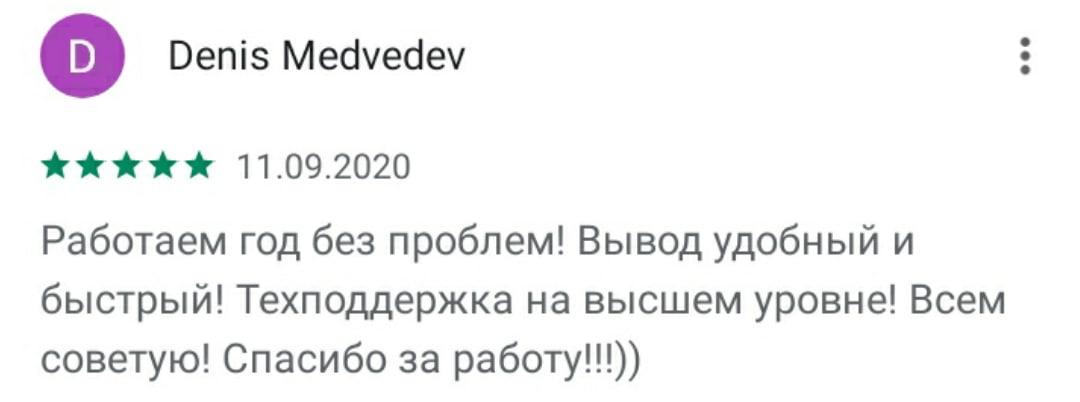 Отзыв Дениса М.