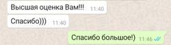 Отзыв Николая Ш.