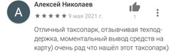 Отзыв Алексея Н.