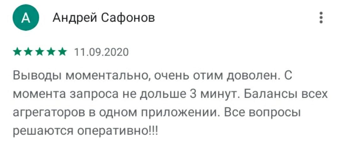 Отзыв Андрея С.