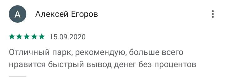 Отзыв Алексея Е.