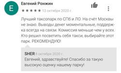 Отзыв Евгения Р.