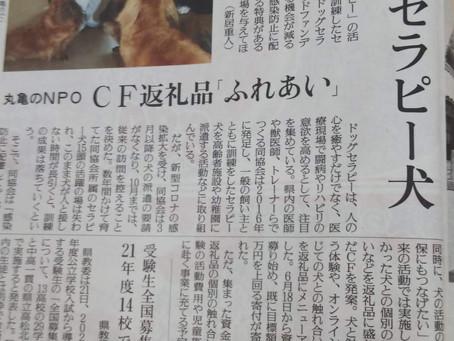 7月22日読売新聞 香川版に掲載されました!