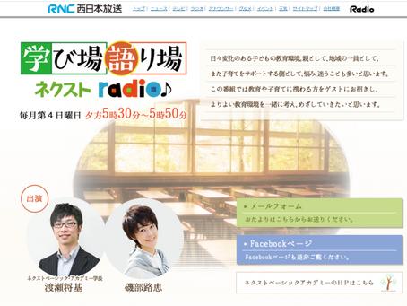 6月28日17:30~RNCラジオ「学び場 語り場 ネクストradio♪」にゲスト出演