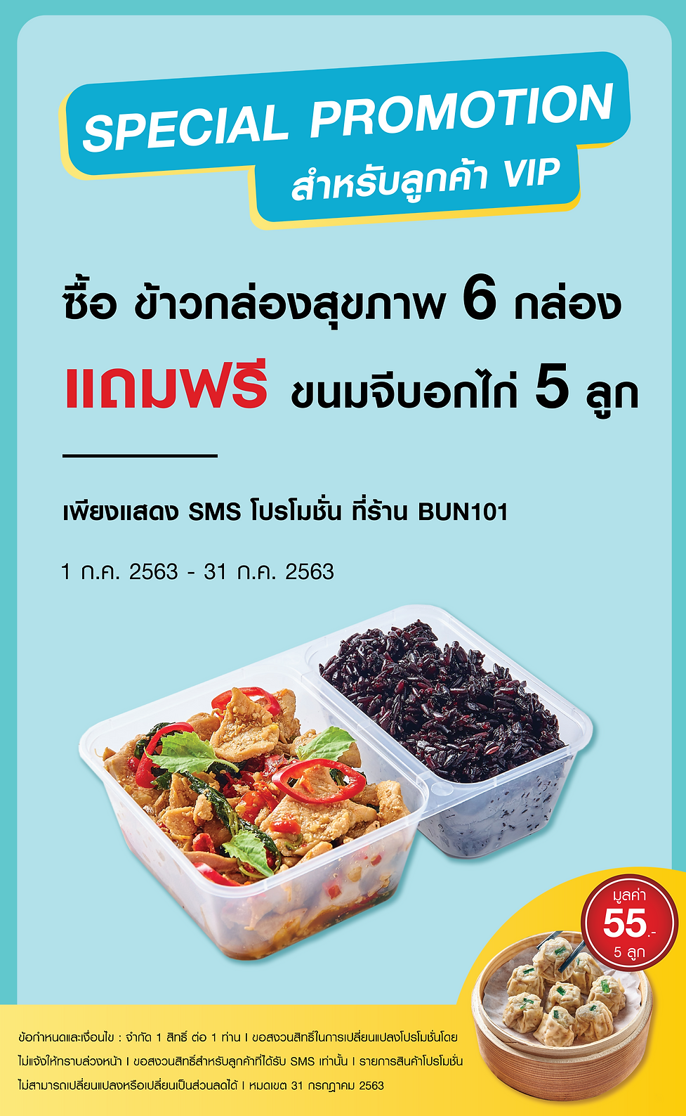 PROMO_MEAL_VIP-02.png