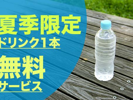 【8/8〜】夏季限定ドリンク無料サービス実施