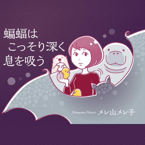 web連載/タイトルカット