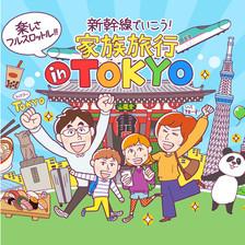 家族旅行 in  TOKYO|JR東日本 盛岡支社
