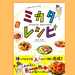 新星出版社「毎日がんばっている人のミカタレシピ」阪下 千恵