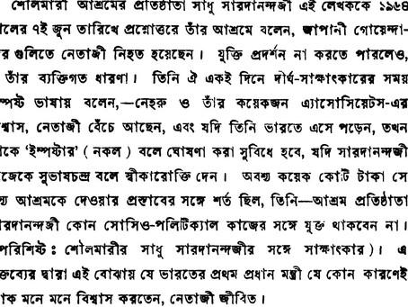 Shoulamari Sadhu's explosive revelation