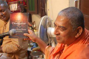 Ashrama Anniversary Celebration and Annual Function 2018