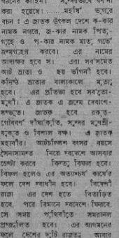 Prediction about Netaji Subhas Chandra Bose in Bhrigu Samhita - Jugantar Patrika 7th July 1977