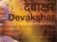Debaskshar-2015_200_269.jpg