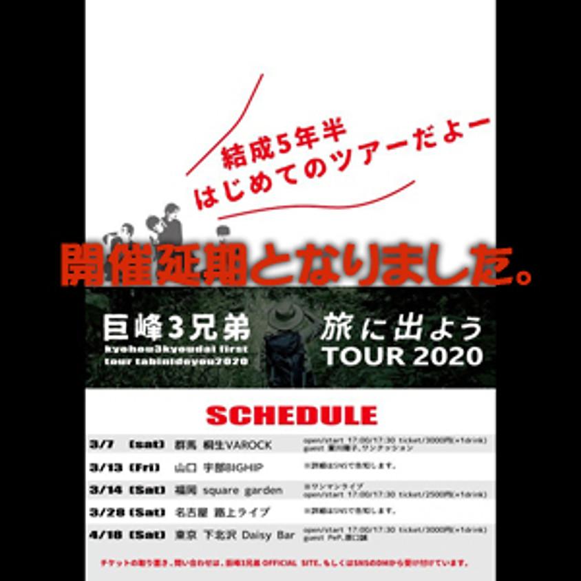 2020/3/7(土) 巨峰3兄弟 PRESENTS 旅に出ようTOUR 2020