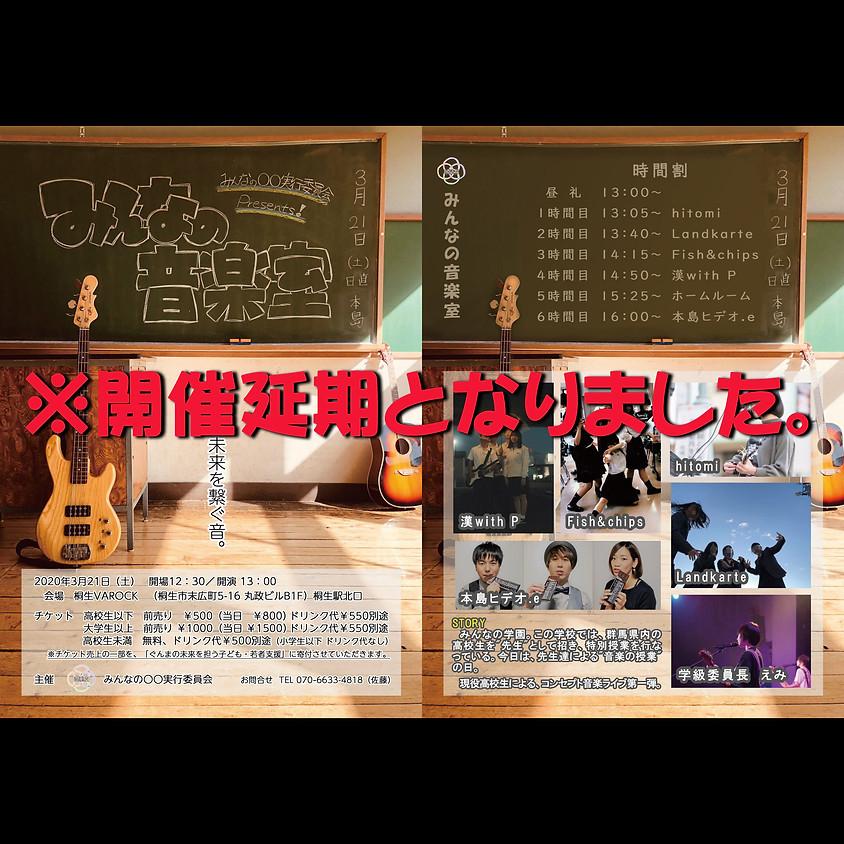 2020/3/21(土)みんなの〇〇実行委員会 PRESENTS「みんなの音楽室」