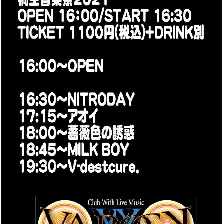 1/10(日)桐生音楽祭2021