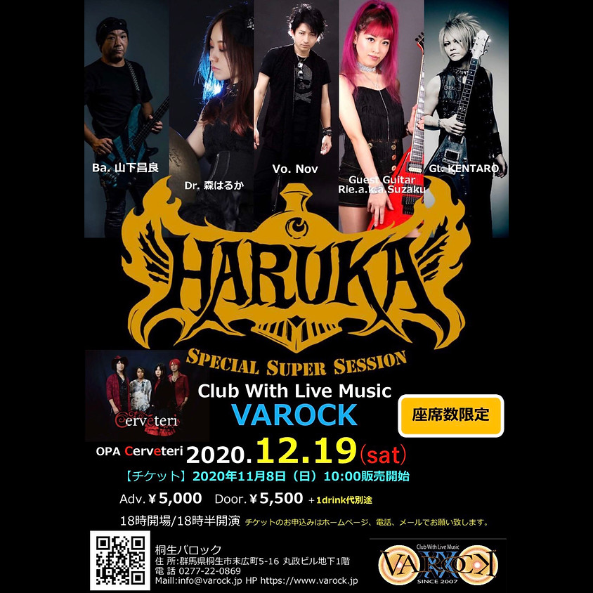 12/19(sat)HARUKA SPECIAL SUPER SESSION
