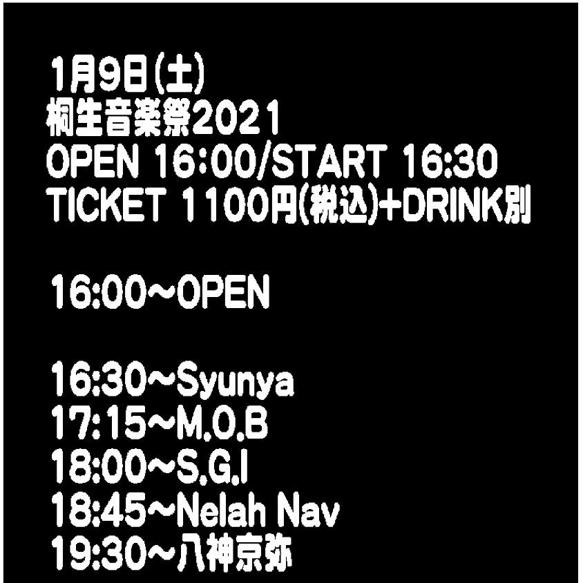 1/9(土)桐生音楽祭2021