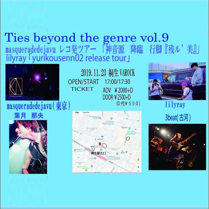 赫音 PRESENTS「Ties beyond the genre vol.9」