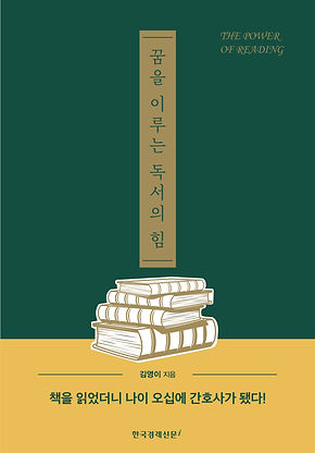 꿈을 이루는 독서의 힘 표1시안 01.j