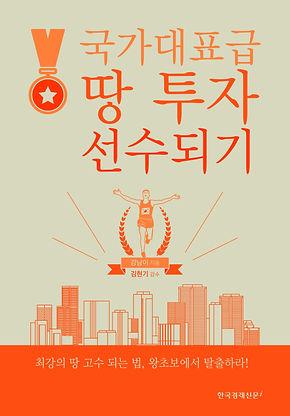 국가대표급 땅 투자 선수되기 표1시안 08.jpg