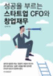 성공을 부르는 스타트업 CFO와 창업재무 표1시안 04.jpg