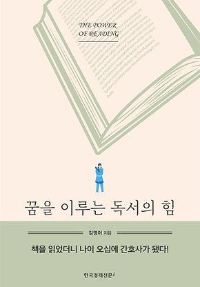 꿈을 이루는 독서의 힘 표1시안 09.j