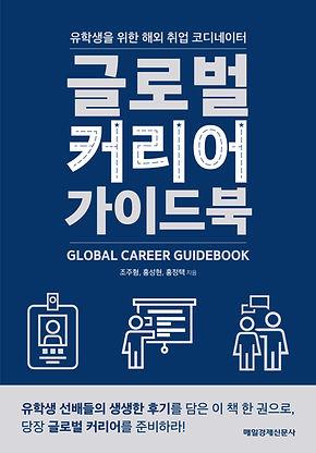 글로벌 커리어 가이드북 표1시안 01.jpg