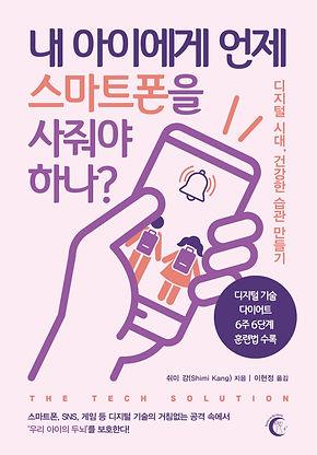 내 아이에게 언제 스마트폰을 사줘야 하나 표1시안 11.jpg