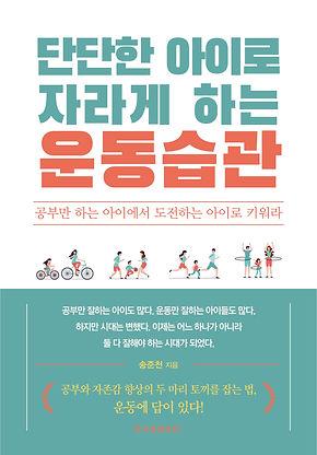 단단한 아이로 자라게 하는 운동 습관 표1시안 02.jpg