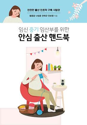 안심 출산 핸드북 표1시안(2) 2권.jpg
