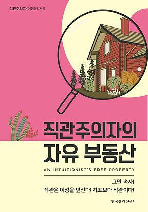 직관주의자의 자유 부동산 표1시안 14