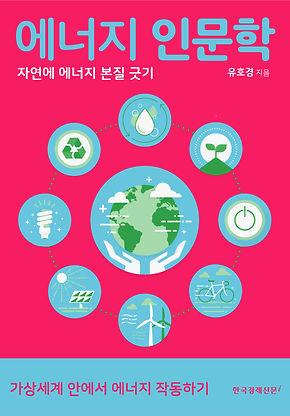 에너지 인문학 표1시안 04.jpg