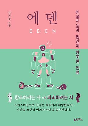 에덴 Eden 표1시안 02.jpg