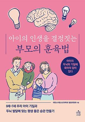 아이의 인생을 결정짓는 부모의 훈육법(두뇌기질훈육) 표1시안(3) 07.jpg