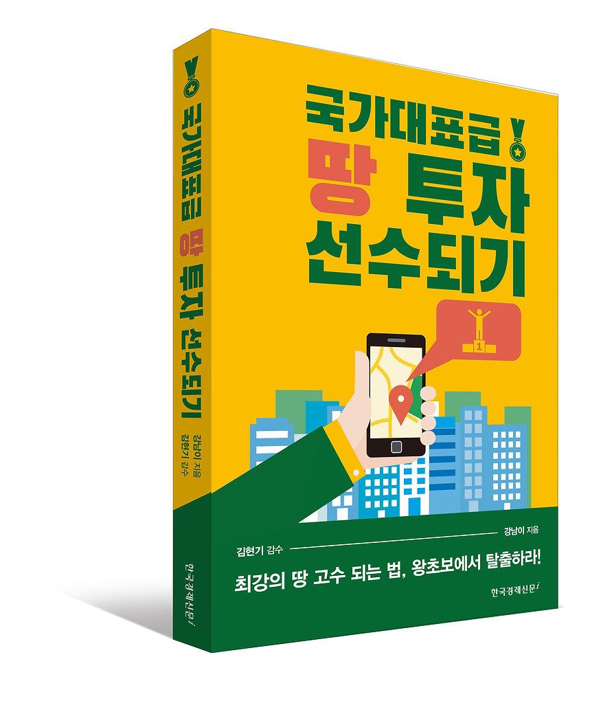 국가대표급 땅 투자 선수되기 입체표지.jpg