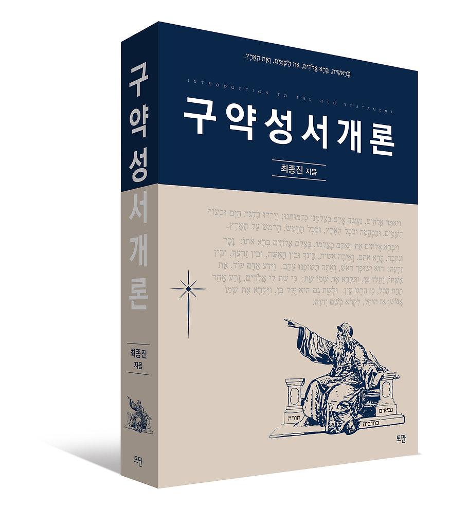 구약성서개론 입체 표지.jpg