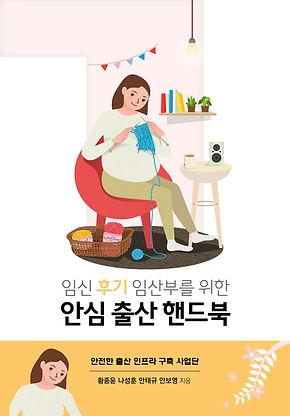 안심 출산 핸드북 표1시안(2) 3권.jpg